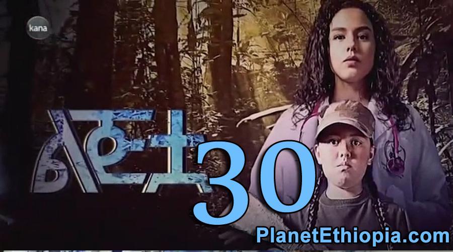 ልጅቷ - ክፍል 30 (Kana TV Drama)
