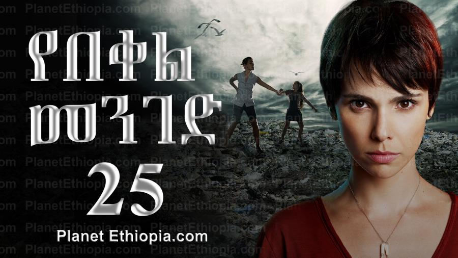 Yebeqel Menged - Part 25  (የበቀል መንገድ) Kana TV Drama