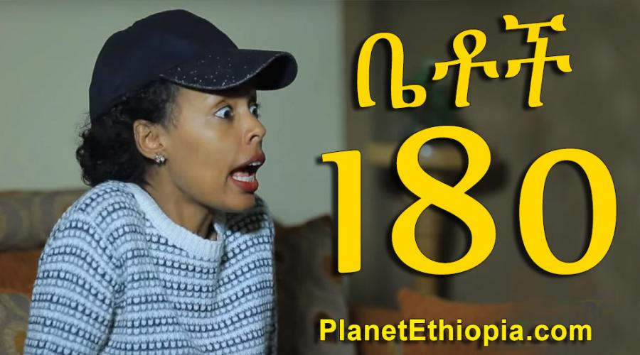 "Betoch - Part 180  (ቤቶች)  ""አፍቃሪው"""