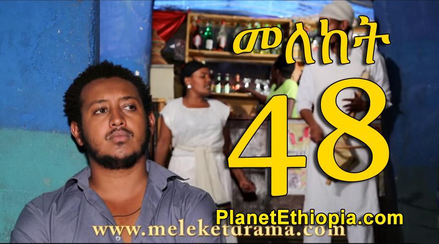 Meleket - Part 48 (መለከት)