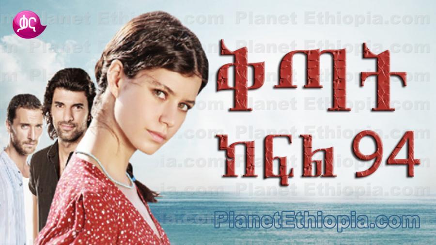 Kitat - Part 94  (ቅጣት) Kana TV Drama