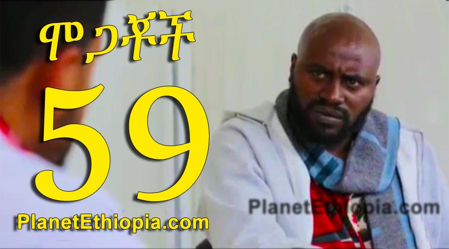Mogachoch - Part 59 (ሞጋቾች)