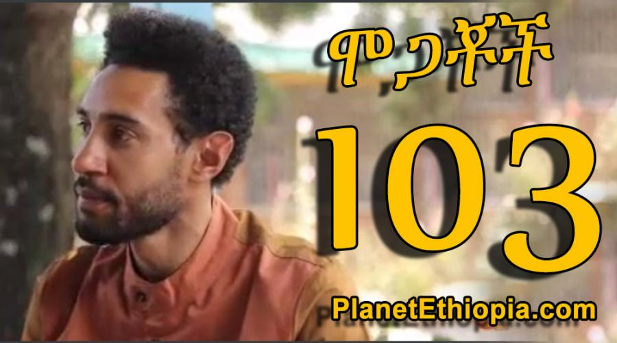 Mogachoch Season 5 - Part 103 (ሞጋቾች)