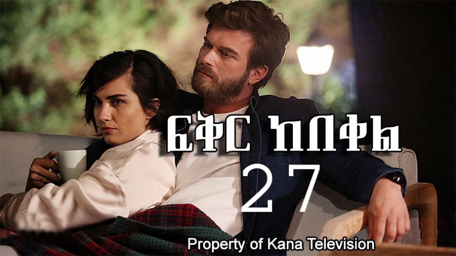 Fikir Kebekel - Part 27  (ፍቅር ከበቀል) Kana TV Drama