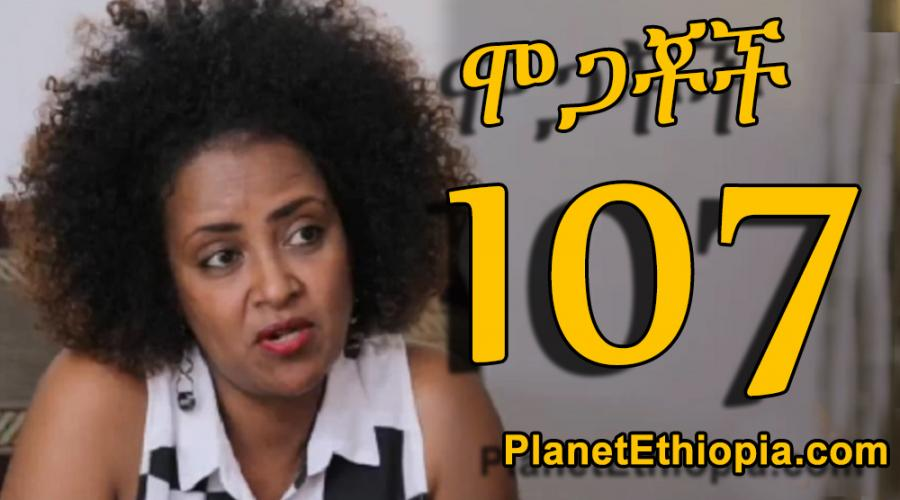 Mogachoch Season 5 - Part 107 (ሞጋቾች)