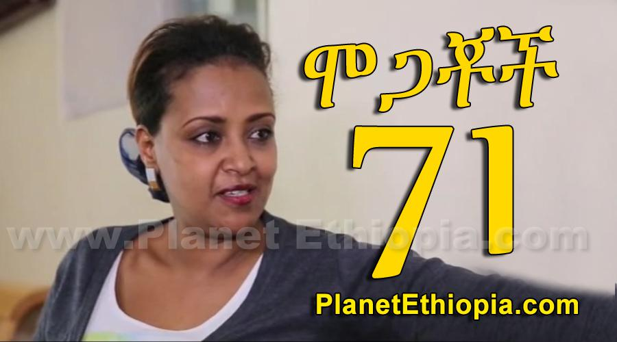Mogachoch - Part 71 (ሞጋቾች)