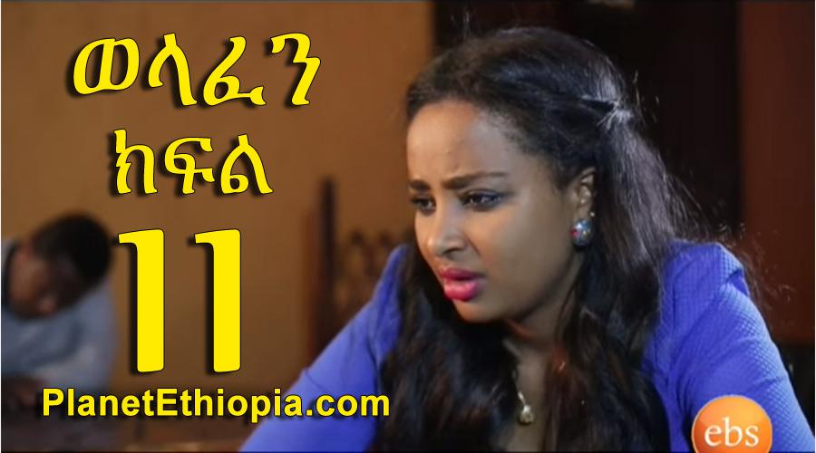 Welafen - Part 11 (ወላፈን)