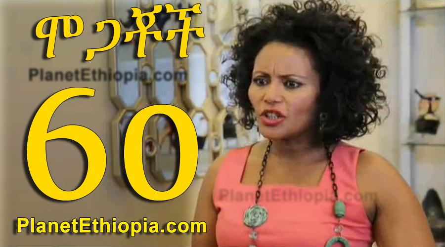 Mogachoch Part 60 (ሞጋቾች)