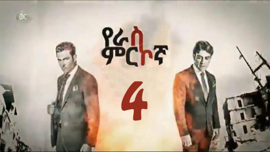 Yeras Mirkogna - Part 4 (የራስ ምርኮኛ) Kana TV Drama