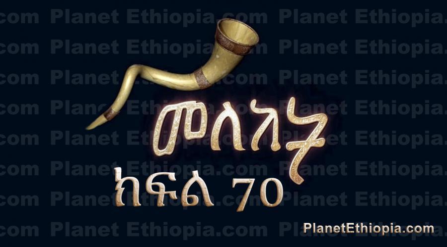 Meleket Season 2 - Part 70  (መለከት)