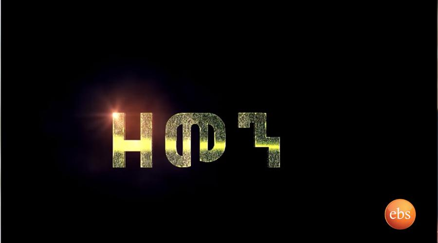 "Zemen Drama Coming Soon on EBS TV  ""ዘመን"" ተከታታይ ድራማ በቅርቡ ሊጀምር ነው"