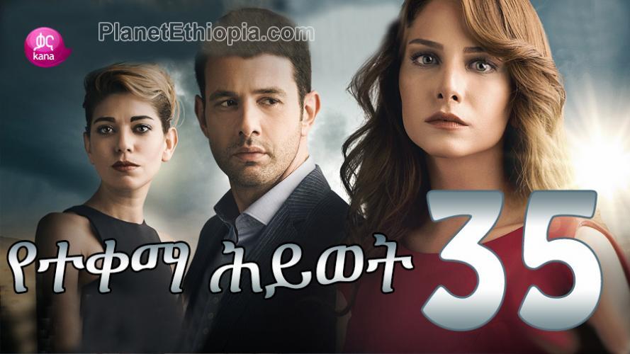 Yeteqema Hiwot - Part 35  (የተቀማ ሕይወት) Kana TV Drama