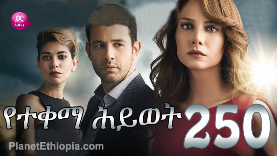 Yetekema Hiwot - Part 250  (የተቀማ ሕይወት) Kana TV Drama