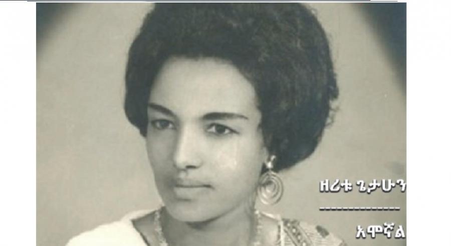 Zeritu Getahun - Amognal አሞኛል (Amharic)