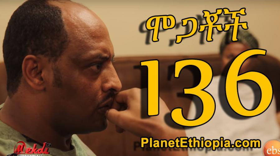 Mogachoch Season 6 - Part 136 (ሞጋቾች)