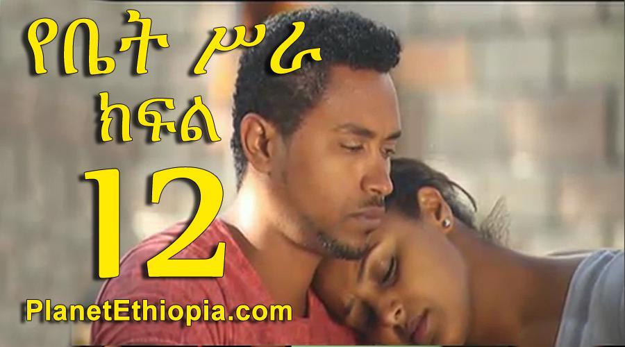 Yebet Sira - Part 12