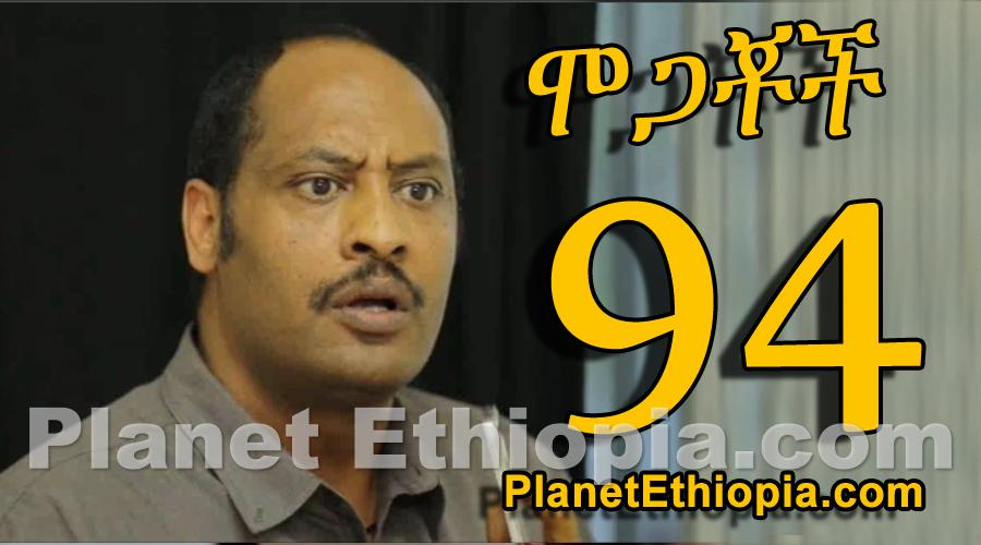 Mogachoch - Part 94 (ሞጋቾች)