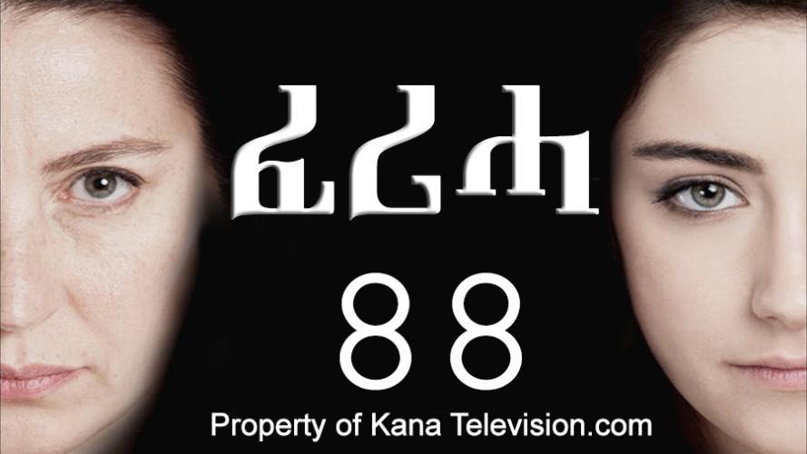 Feriha - Part 88   (ፈሪሓ) Kana TV Drama