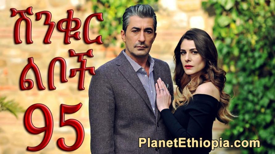 Shinkur Liboch - Part 95 (ሽንቁር ልቦች) Kana TV Drama