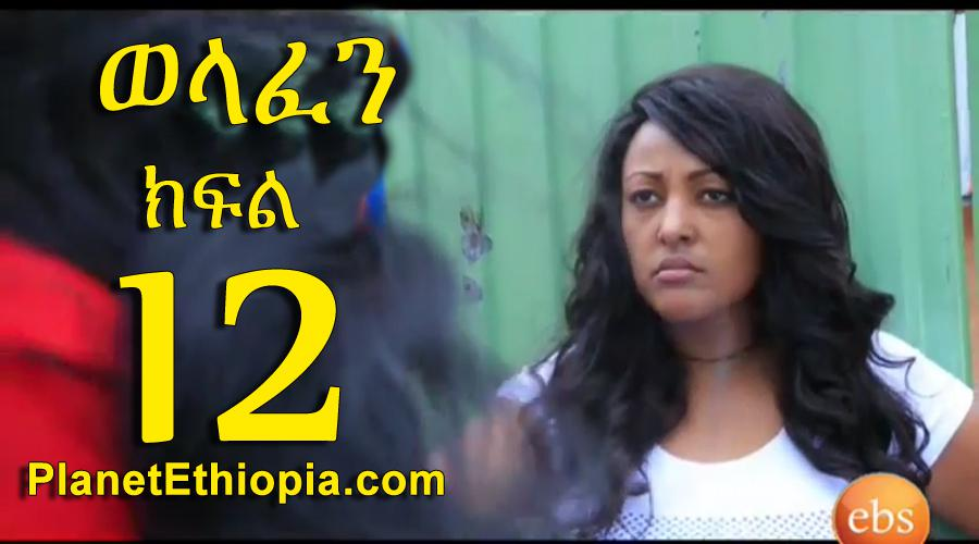 Welafen - Part 12 (ወላፈን)