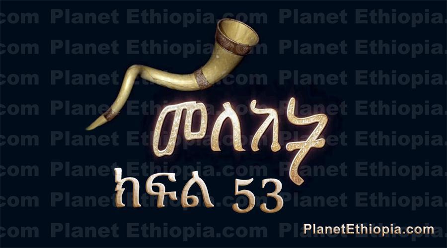 Meleket Season 2 - Part 53 (መለከት)