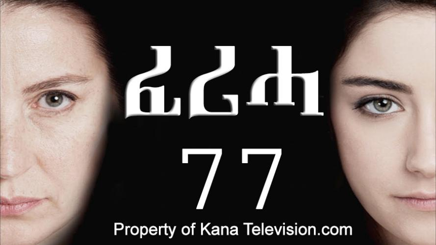 Feriha - Part 77 (ፈሪሓ) Kana TV Drama