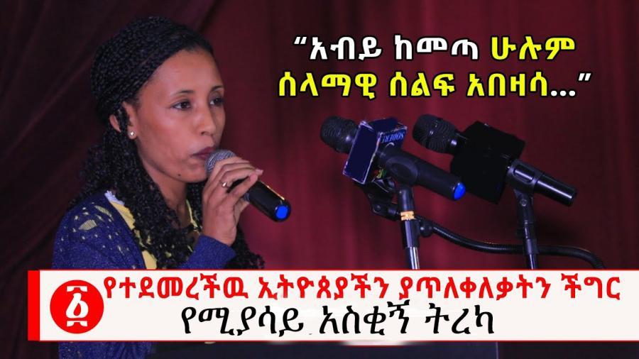 Funny Recitation About The Current Ethiopian Situation - የተደመረችዉ ኢትዮጰያችን ያጥለቀለቃትን ችግር የሚያሳይ አስቂኝ ትረካ
