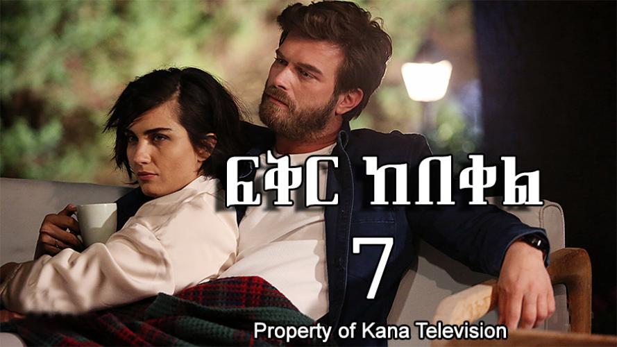 Fikir Kebekel - Part 7 (ፍቅር ከበቀል) Kana TV Drama