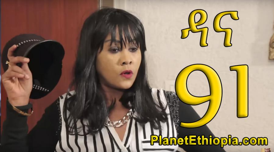 Dana Season 5 - Part 91 (ዳና)