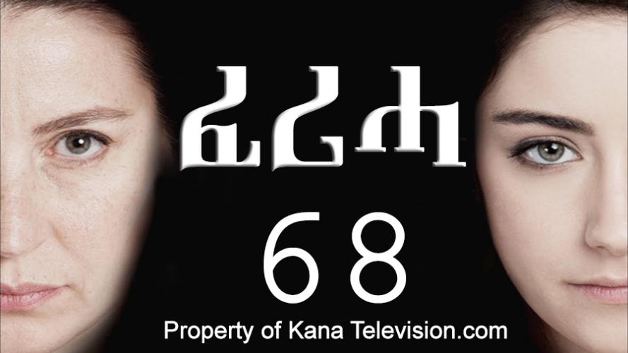 Feriha - Part 68 (ፈሪሓ) Kana TV Drama