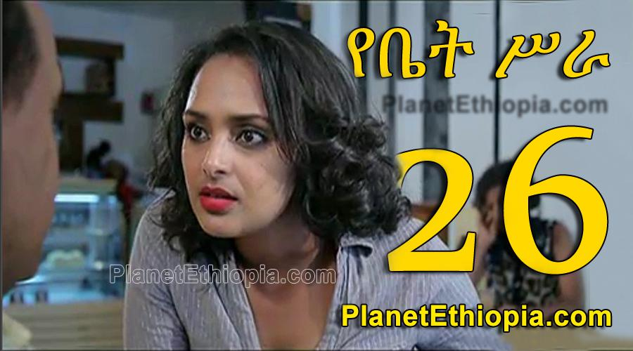 Yebet Sira - Part 26 (የቤት ሥራ)