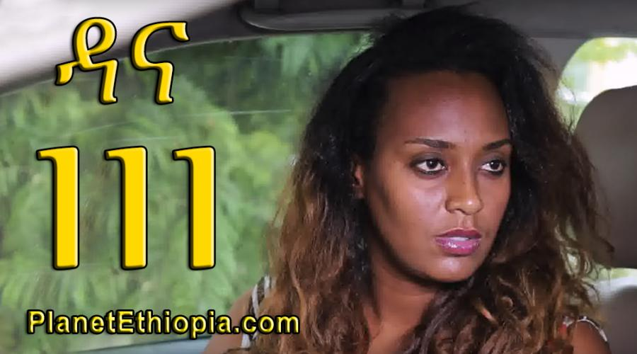 Dana Season 5 - Part 111 (ዳና)