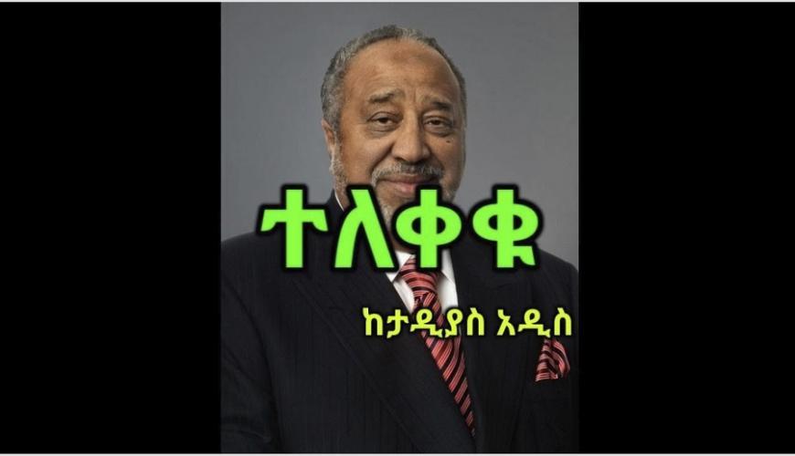 Tadias Addis: Sheik Alamoudin To Be Released - ሼህ አል-አሙዲን ሊለቀቁ ነው