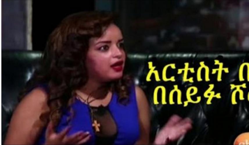 Artist Bezawit Mesfin At Seifu Fantahun Show