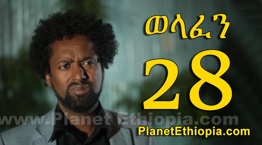 Welafen - Part 28 (ወላፈን)