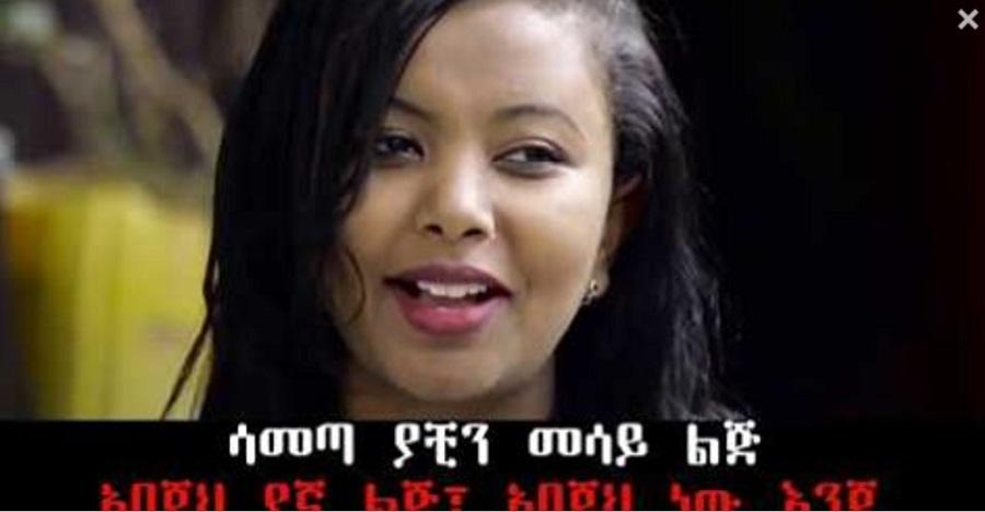 Alemeye Getachew - Ya Lela Yehe Lela ያ ሌላ... ይሄ ሌላ... (Amharic With Lyrics)