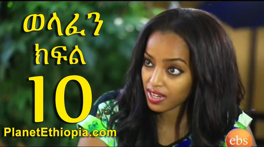 Welafen - Part 10 (ወላፈን)