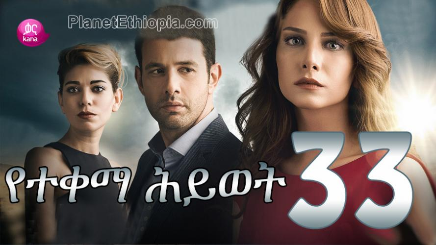 Yeteqema Hiwot - Part 33 (የተቀማ ሕይወት) Kana TV Drama