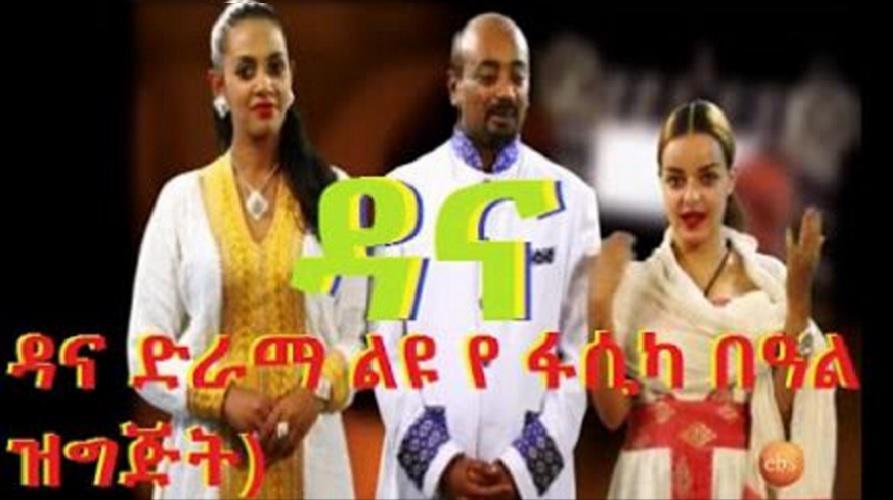 ዳና ድራማ ልዩ የዳግማዊ ትንሳኤ  በዓል ዝግጅት - Dana Drama Fasika Special Program 2016