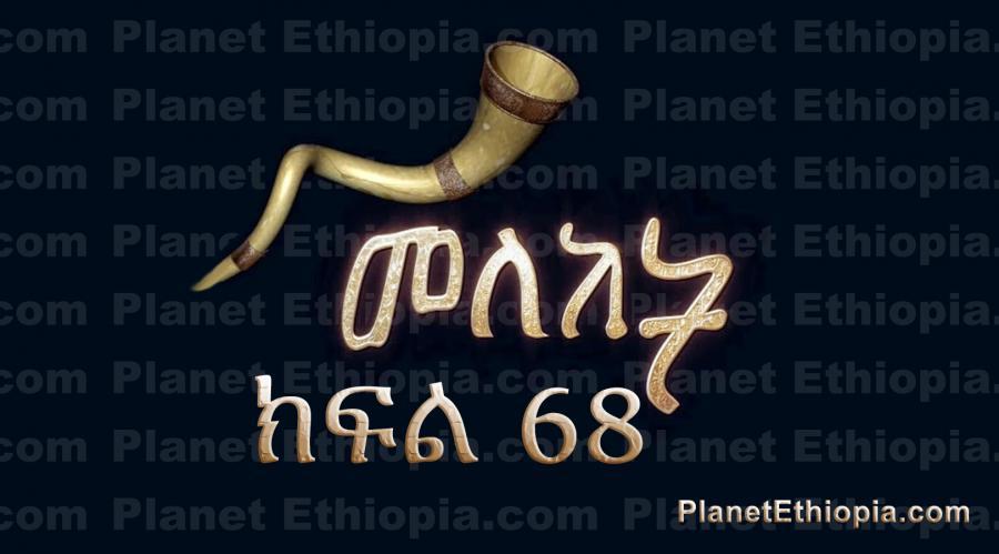 Meleket Season 2 - Part 68  (መለከት)
