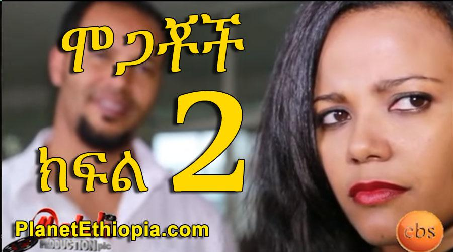 Mogachoch - Part 2 ሞጋቾች