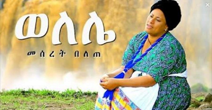 Meseret Belete - Welele ወለሌ (Amharic)