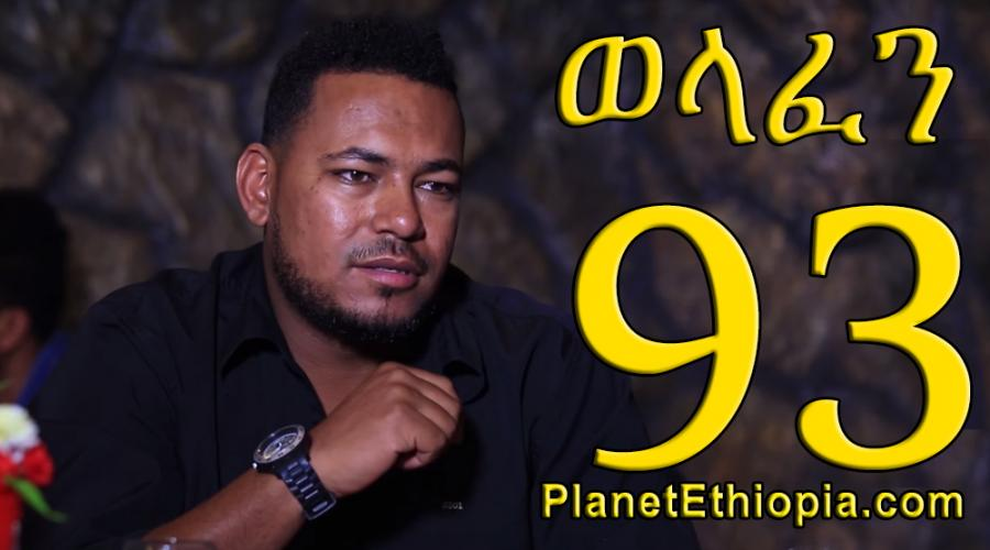 Welafen Season 4 - Part 93  (ወላፈን)