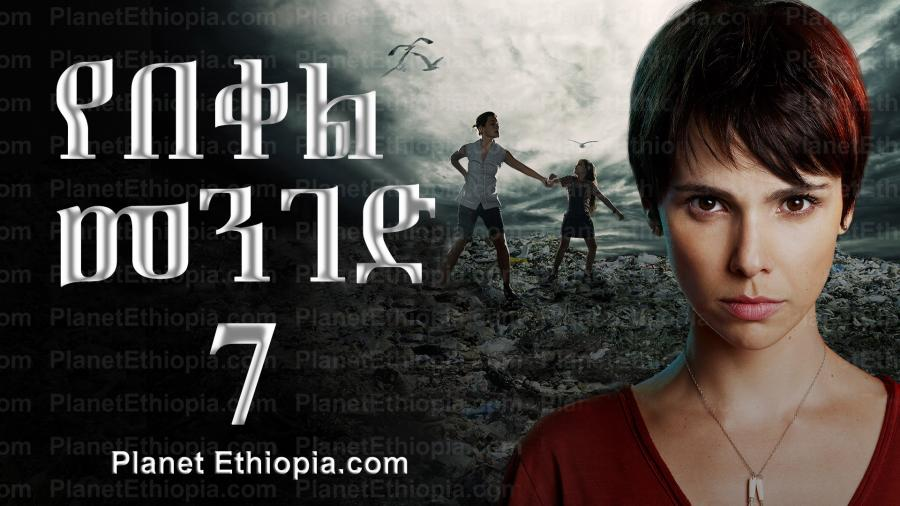 Yebeqel Menged - Part 7  (የበቀል መንገድ) Kana TV Drama