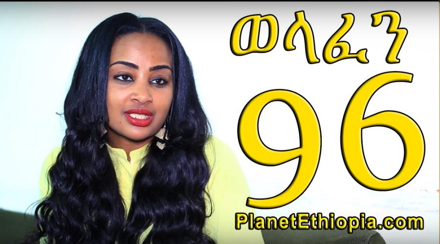Welafen Season 4 - Part 96  (ወላፈን)