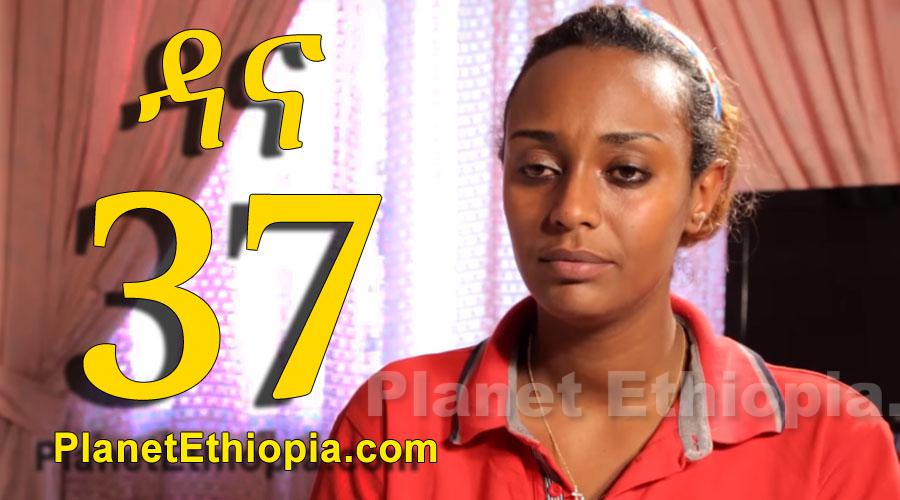 Dana Season 4 - Part 37 (ዳና)