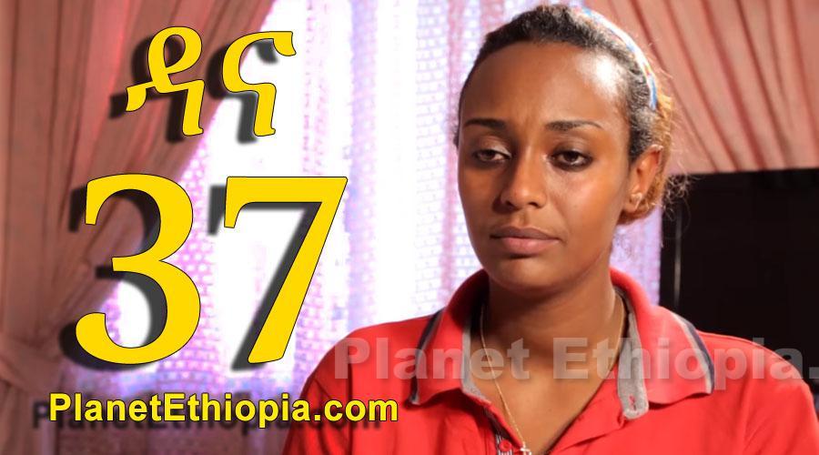 Dana Season 4 - Part 37 (ዳና)