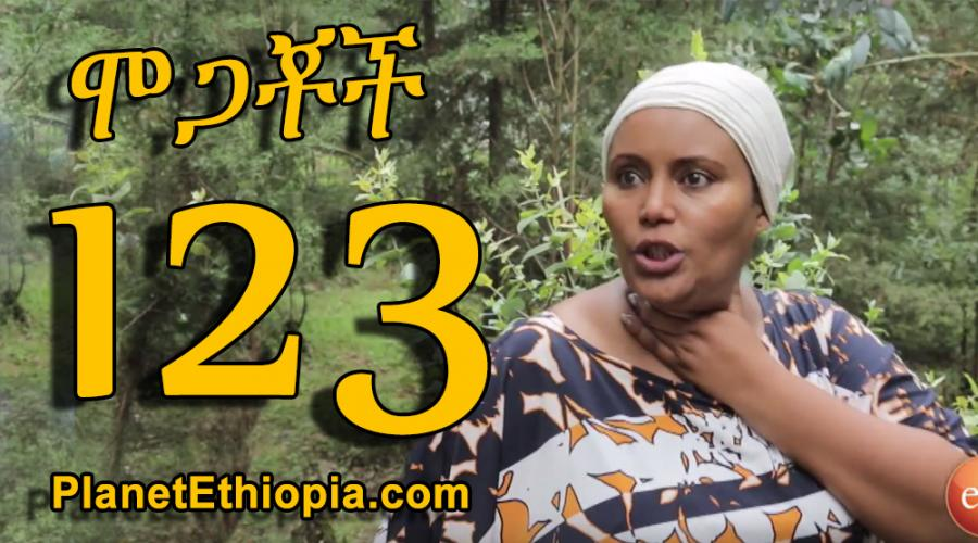 Mogachoch Season 5 - Part 123  (ሞጋቾች)