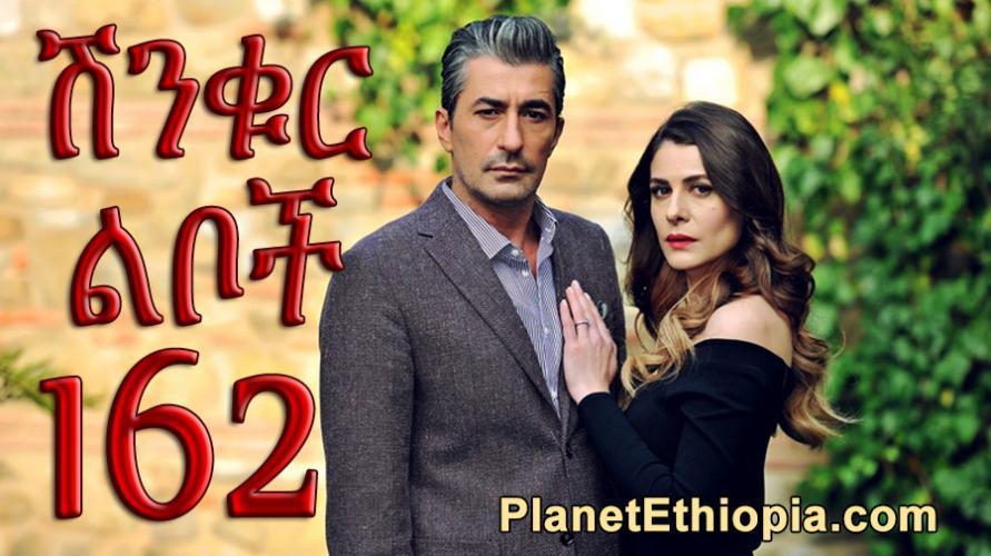 Shinkur Liboch - Part 162  (ሽንቁር ልቦች) Kana TV Drama