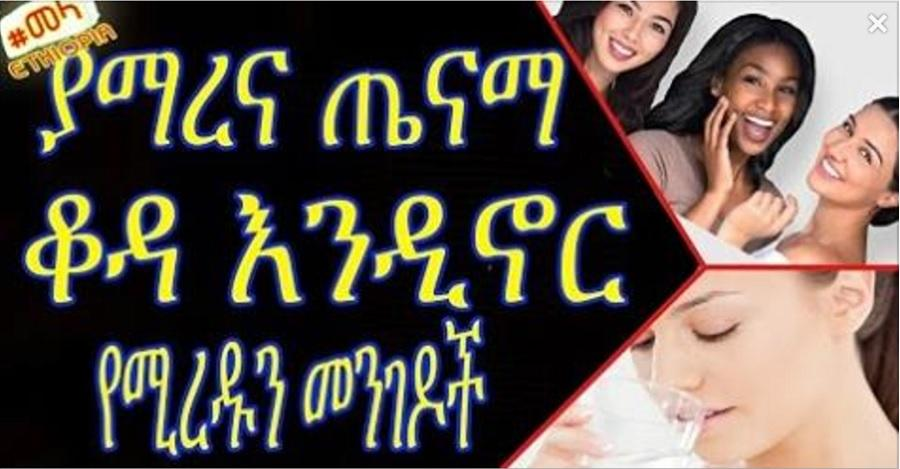 ያማረና ጤናማ ቆዳ እንዲኖር የሚረዱን መንገዶች | Tips for Better Skin in Amharic